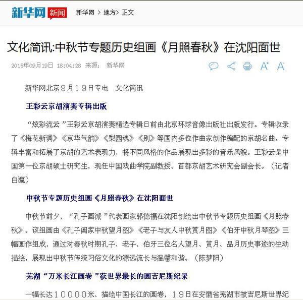 王彩云京胡演奏专辑出版 新华网北京9月19日专电