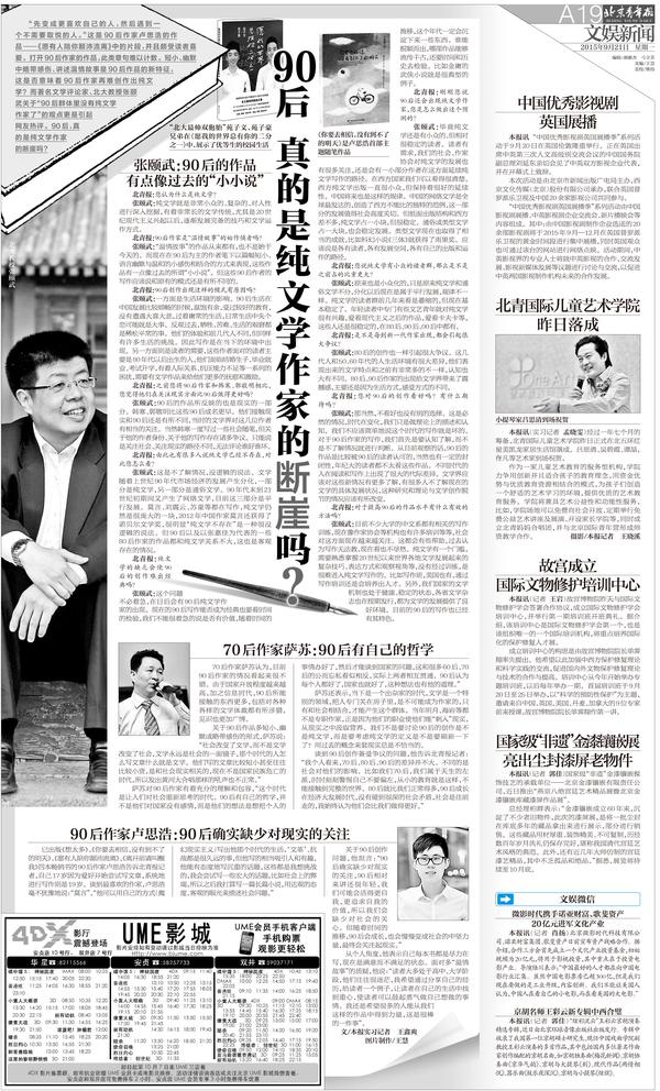 京胡名师王彩云新专辑中西合璧 北京青年报 2015 09 21