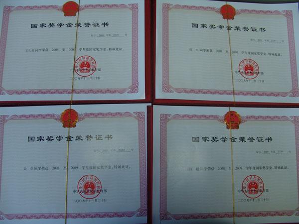 我院部分学生荣获2008 2009学年国家奖学金和国家励志奖学金